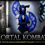 KITANA นินจาสาวเซ็กซี่ พร้อมพัดคู่ใจ ในเกมส์ Mortal Kombat