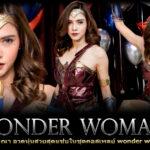 อุ้ม ลักขณา อวดหุ่นสวยสุดแซ่บในชุดคอสเพลย์ wonder woman